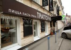 Траттория Semplice, ул. Чаплыгина