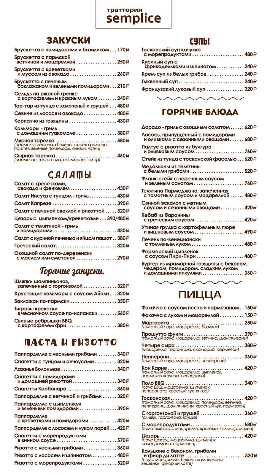 ОСНОВНОЕ-МЕНЮ-1-СТР