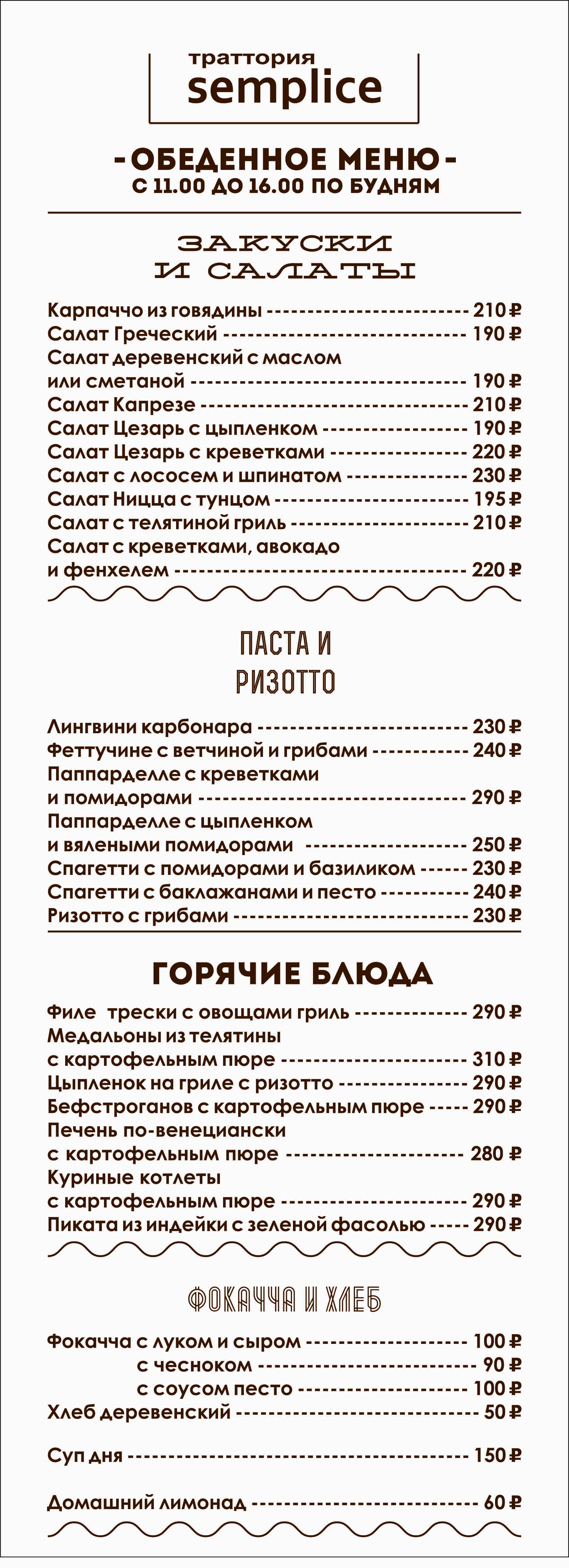 Обед меню_26_01_16_кривые